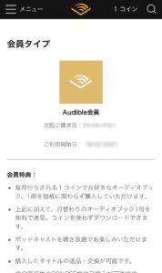 オーディブルのアカウントページ