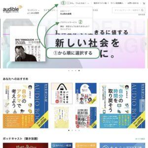 オーディブルのPCページ